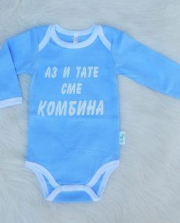 https://funnybunnykids.bg/wp-content/uploads/2018/09/бебе-боди-за-бебе-момче-с-надпис-аз-и-татае-сме-комбина.jpg бебе боди за бебе момче с надпис аз и татае сме комбина