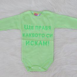 https://funnybunnykids.bg/wp-content/uploads/2018/10/бебешко-боди-за-бебе-момче-с-дълъг-ръкав-и-надпис-ще-правя-каквото-си-искам.jpg бебешко боди за бебе момче с дълъг ръкав и надпис ще правя каквото си искам