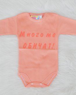 https://funnybunnykids.bg/wp-content/uploads/2018/10/бебешко-боди-с-дълъг-ръкав-за-бебе-момиче-в-прасковен-цвят-с-надпис-много-ме-обичат.jpg бебешко боди с дълъг ръкав за бебе момиче в прасковен цвят с надпис много ме обичат