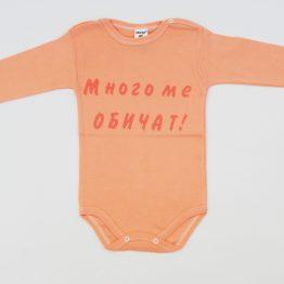 https://funnybunnykids.bg/wp-content/uploads/2018/10/бебешко-боди-с-дълъг-ръкав-и-надпис-много-ме-обичат-1.jpg бебешко боди с дълъг ръкав и надпис много ме обичат