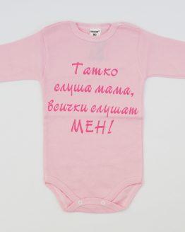 https://funnybunnykids.bg/wp-content/uploads/2018/10/бебешко-боди-с-дълъг-ръкав-и-надпис-татко-слуша-мама.jpg бебешко боди с дълъг ръкав и надпис татко слуша мама