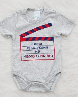 https://funnybunnykids.bg/wp-content/uploads/2019/02/боди-с-къс-ръкав-за-бебе-с-надпис-една-продукция-на-мама-и-тате.jpg боди с къс ръкав за бебе с надпис една продукция на мама и тате