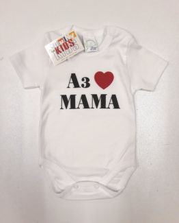 https://funnybunnykids.bg/wp-content/uploads/2019/04/аз-обичам-мама-бебе-боди-с-надпис.jpg аз обичам мама бебе боди с надпис