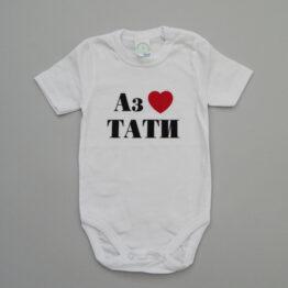 бебешкио боди с къс ръкав и надпис аз обичам татаи татко