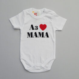 бебешко боди с къс ръкав и надпис аз обичам мама