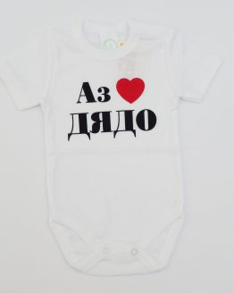 https://funnybunnykids.bg/wp-content/uploads/2019/04/бебешко-боди-с-надпис-аз-обичам-дядо-къс-ръкав.jpg бебешко боди с надпис аз обичам дядо къс ръкав