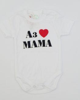 https://funnybunnykids.bg/wp-content/uploads/2019/04/бебешко-боди-с-надпис-аз-обичам-мама-къс-ръкав.jpg бебешко боди с надпис аз обичам мама къс ръкав