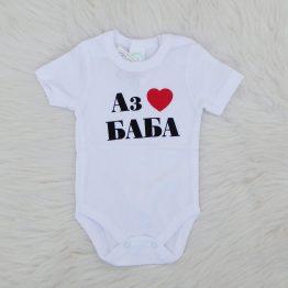 https://funnybunnykids.bg/wp-content/uploads/2019/04/боди-с-къс-ръкав-за-бебе-с-надпис-аз-обичам-баба.jpg боди с къс ръкав за бебе с надпис аз обичам баба