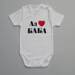 боди с къс ръкав за бебе с надпис обичам баба