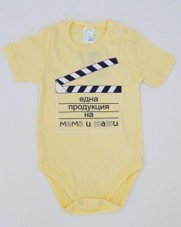 https://funnybunnykids.bg/wp-content/uploads/2019/07/боди-за-бебе-с-надпис-една-продукция-на-мама-и-тате.jpg боди за бебе с надпис една продукция на мама и тате